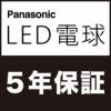 LED電球は5年保証